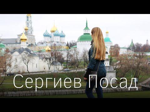 Сергиев Посад: Лавра, крафтовая пивоварня, хаски и другие достопримечательности