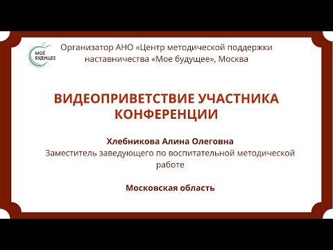 Развитие наставничества. Приветствие участникам конференции от Хлебниковой А. О.