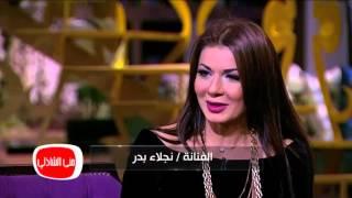 نجلاء بدر: داوود عبد السيد لدية إحساس بالحياة (فيديو)