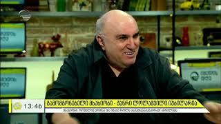 გამომგონებელი მსახიობი  ჟანრი ლოლაშვილი იუბილარია