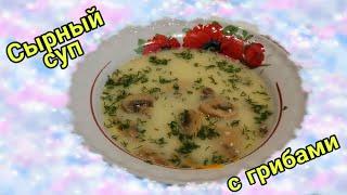 Простой рецепт очень вкусного супа который покорил мое сердце СЫРНЫЙ СУП с ГРИБАМИ