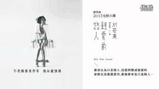 刘若英-幸福不是情歌
