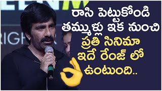 Ravi Teja Superbb Speech @ Krack Grand Success Celebrations | TFPC