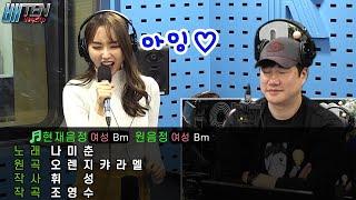 [고화질배텐] 나미춘 윤태진 - 아잉♡ (원곡: 오렌지캬라멜)