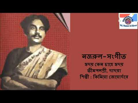 Hridoy Keno Chahe Hridoy : Nazrul-Sangeet : Kimia Jowardar
