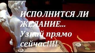 ИСПОЛНИТСЯ ЛИ ЖЕЛАНИЕ УЗНАЙ ПРЯМО СЕЙЧАС/Гадание на Таро/Гадание  он-лайн
