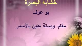 خشابة البصرة مقام أسمر للمرحوم بوعوف بستة عاين يالأسمر كمان عبد السلام أحمد