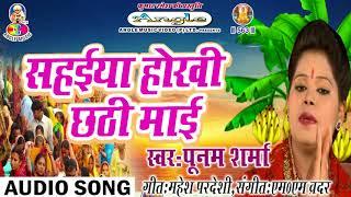 Poonam Sharma - New Chhath Geet 2017 - सहईया होखी छठी माई - Chath Songs Special 2017