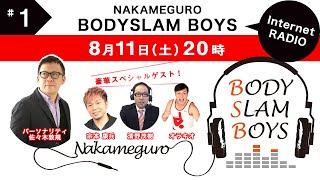 中目黒 BODYSLAM BOYS vol.1