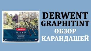 DERWENT Graphitint: Обзор карандашей