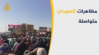 فيديو - تواصل المظاهرات بالسودان ودعوات لتحقيق دولي