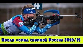 Биатлон. Новая форма для сборной России по биатлону 2018-2019