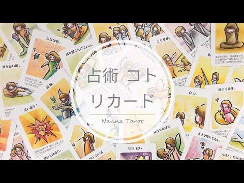 開箱  占卜小卡 • 占術 コトリカード  // Nanna Tarot