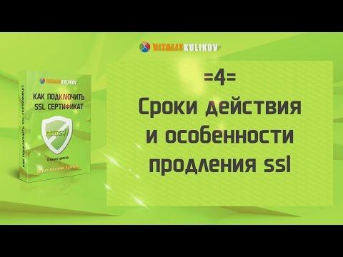 =4= Сроки действия и особенности продления Ssl сертификатов.