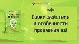 =4= Сроки действия и особенности продления ssl сертификатов.(, 2016-10-14T10:24:28.000Z)