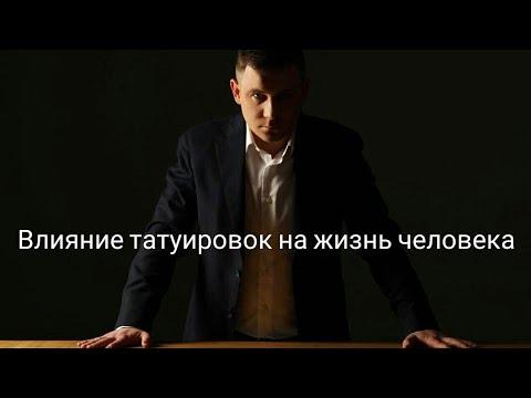 Максим Марков. Влияние татуировок на жизнь человека