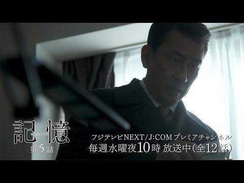 【公式】中井貴一主演ドラマ「記憶」第5話PR