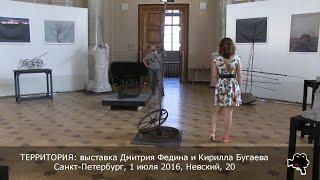 Территория: Выставка Дмитрия Федина и Кирилла Бугаева (АРТЛИКБЕЗ № 23)