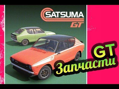 My Summer Car 💚 GT детали! Где находятся GT запчасти? Ржавая Сатсума!
