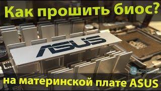 прошивка BIOS на материнской плате ASUS. Плата
