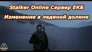 Сталкер онлайн сервер ЕКБ: Изменение в ледяной долине