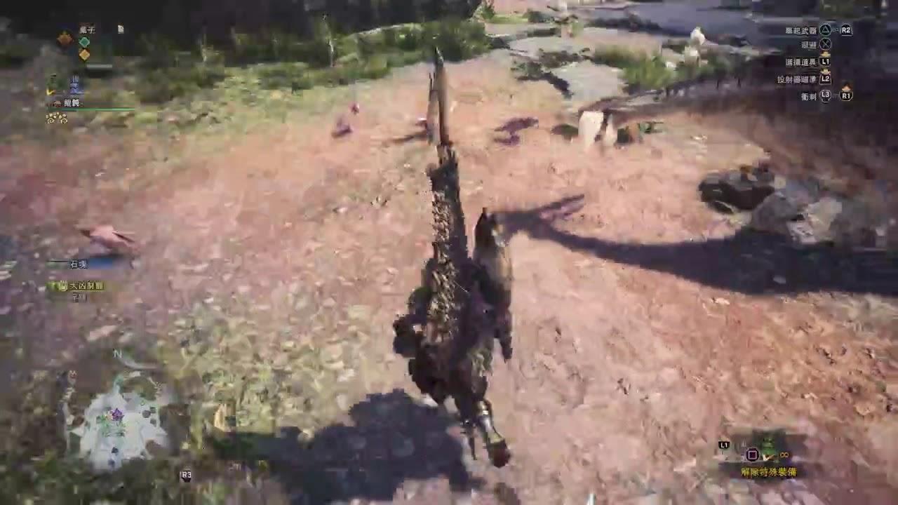 【餛飩】魔物獵人世界【MHW】 夢幻之鳥 柔毛秧雞 - YouTube