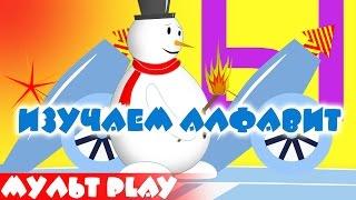 Алфавит для детей 3 4 5 6 лет. Буква Ы. Учим русский алфавит для ребенка. Развивающий мультик.