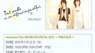 moumoon FULL MOON LIVE SPECIAL 2010 〜中秋の名月〜 プレミアム企画