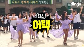 [Dance Attack] SISTAR - I Like That
