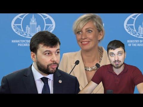 Брифинг Захаровой о Пушилине, ДНР, Украине и обмене!