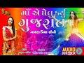 માં એ ઘેલું કર્યું ગુજરાત - Priya Soni | NAVRATRI Special Garba | New Gujarati Garba 2017