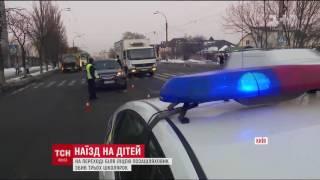 Трьох дітей просто на пішохідному переході збив позашляховик у Києві