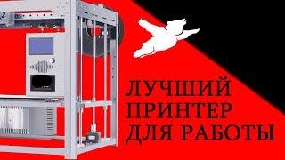 ЛУЧШИЙ БЮДЖЕТНЫЙ 3D ПРИНТЕР ДЛЯ БИЗНЕСА /Обзор Flyingbear Торнадо