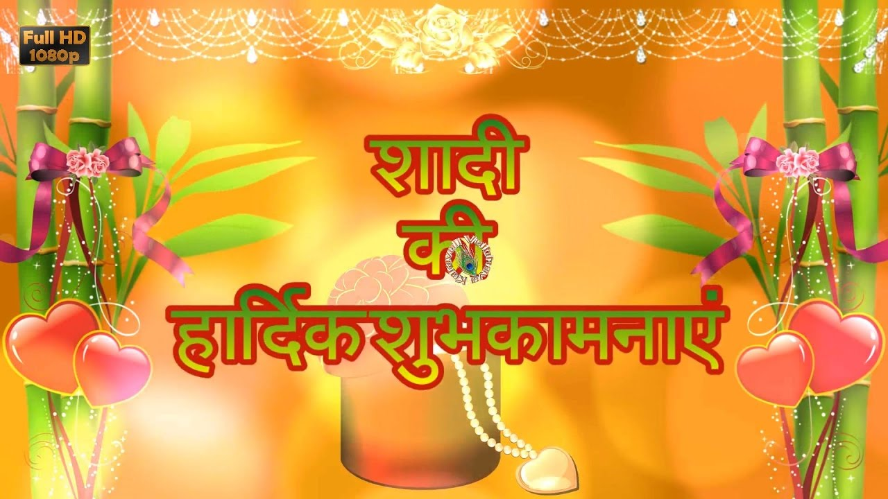 Hy Wedding Wishes In Hindi Marriage Greetings श द क भक मन ए Whats Video