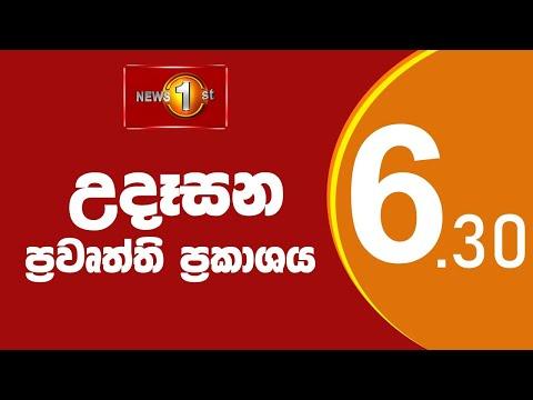 News 1st Breakfast News Sinhala  03 08 2021 උදෑසන ප්රධාන ප්රවෘත්ති
