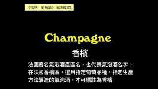 【葡萄酒法語教室1】布根地、香檳、干邑 Bourgogne, Champagne & Cognac French pronunciation: