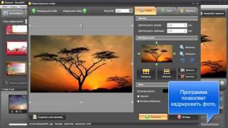 Как сделать видео из фотографий(Посмотрев учебное видео, вы узнаете, как сделать видео из фотографий в редакторе