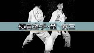極真空手の型「安三」です。 KyokushinKata Yantsu.