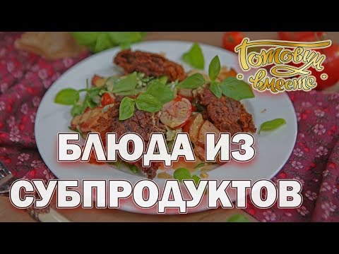 Блюда из субпродуктов | Готовим вместе | Интер