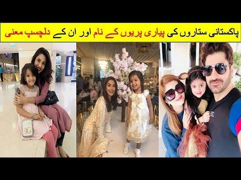 21++ Pakistani celebrity baby names ideas in 2021