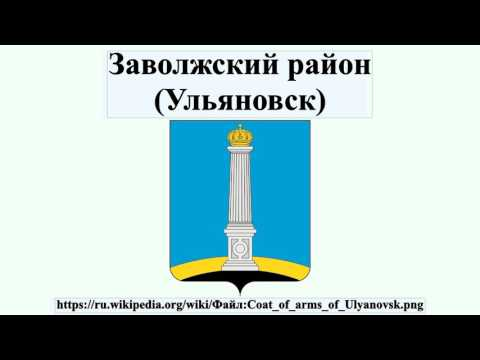 Заволжский район (Ульяновск)