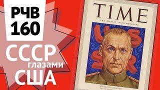 РЧВ 160. Маршал Рокоссовский в журнале Time. СССР глазами США