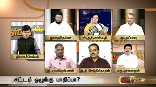 Nerpada Pesu 04-08-2015 Debate regarding demands for prohibition full hd youtube video 04/08/2015 Puthiyathalaimurai tv shows online