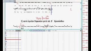 GKM melodos metaboli diphonia Chrysanthos psaltiki