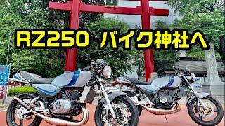 rz250【安住神社】rz350【ツーリング】モトブログ