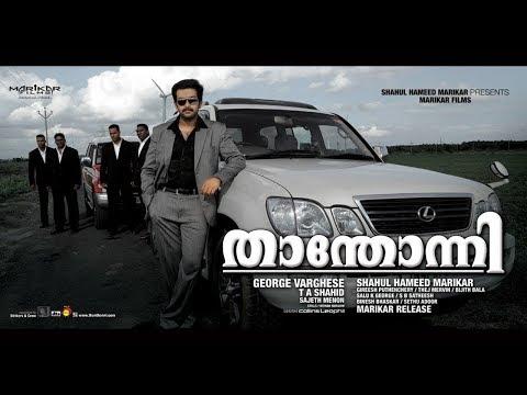 New Malayalam Full Movie   Thanthonni   Malayalam Movie Scene   HD Movies Online   HD Films