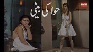 Hawa ki beti | Best urdu poetry | Mahira khan smoking