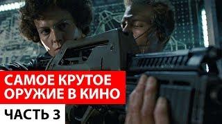 Самое крутое оружие в кино #3 | Проповедник, Чужие, Blade II, RoboCop, Sin City, Van Helsing
