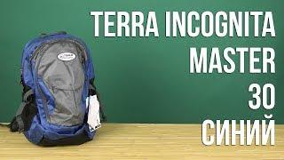 Розпакування Terra Incognita Master 30 Синій