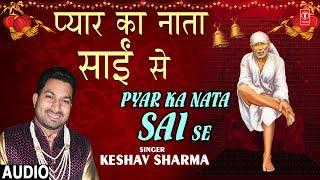 प्यार का नाता साईं से Pyar Ka Nata Sai Se I KESHAV SHARMA I New Latest Sai Bhajan I Full Audio Song